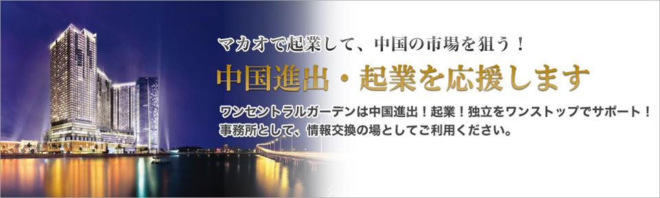 中国起業家交流 起業応援 マカオワンセントラルガーデン